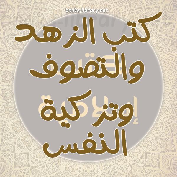❞ 📚 أفضل كتب  الزهد والتصوف وتزكية النفس | 🏛 مكتبة كتب إسلامية ❝