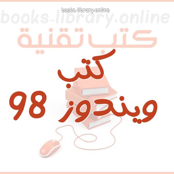 ❞ 📚 كتب  ويندوز 98  | 🏛 مكتبة كتب تقنية ❝