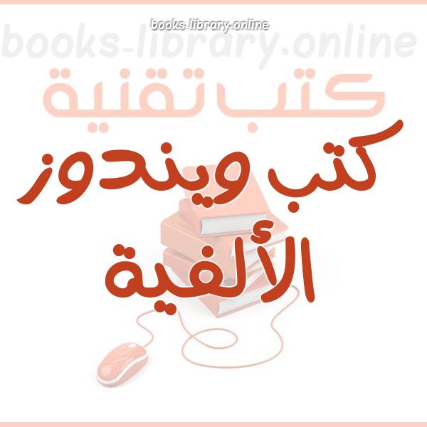 ❞ 📚 كتب  ويندوز الألفية أو ميلينيوم | 🏛 مكتبة كتب تقنية ❝