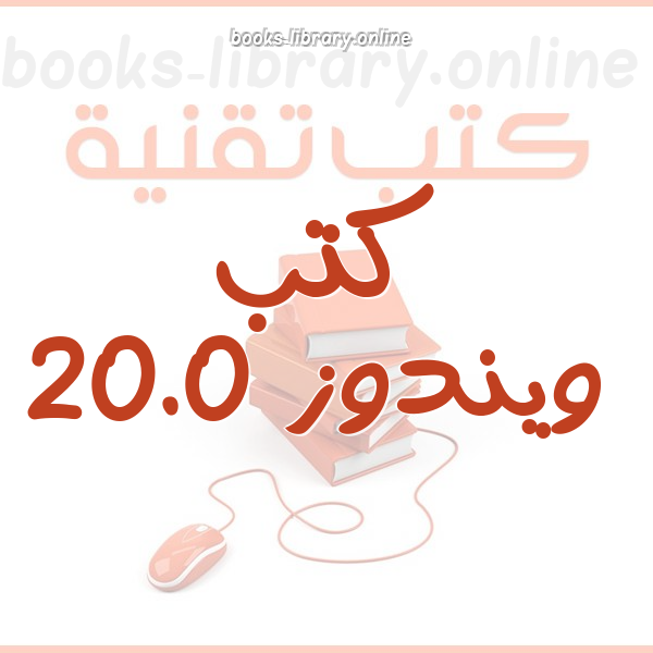 ❞ 📚 كتب  ويندوز 2000  | 🏛 مكتبة كتب تقنية ❝