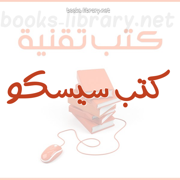 ❞ 📚 كتب  سيسكو  | 🏛 مكتبة كتب تقنية ❝
