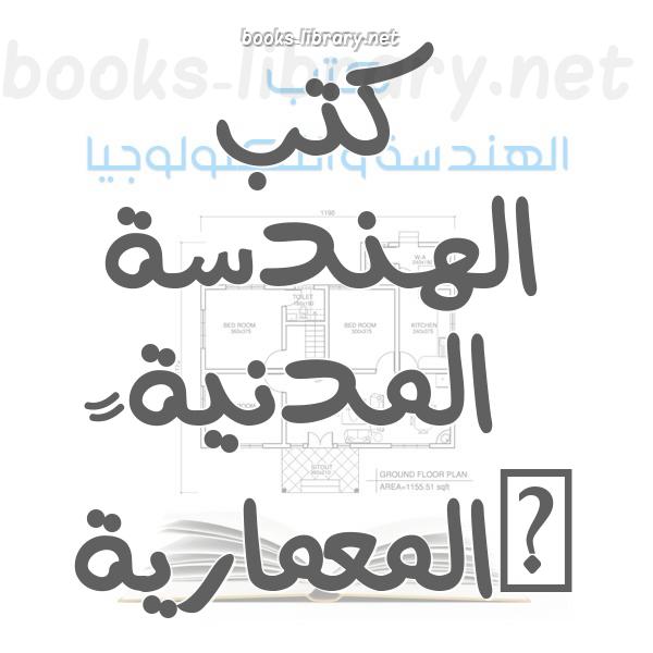 ❞ كتاب الشروخ الخرسانية أسبابها وعلاجها ❝