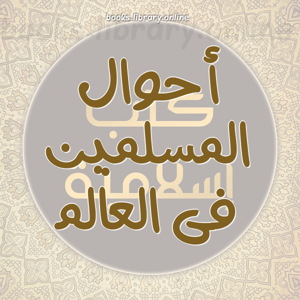 ❞ 📚 كتب أحوال المسلمين فى العالم | 🏛 مكتبة كتب إسلامية ❝