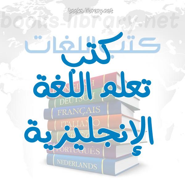 ❞ 📚 كتب  تعلم اللغة الإنجليزية | 🏛 مكتبة كتب تعلم اللغات ❝