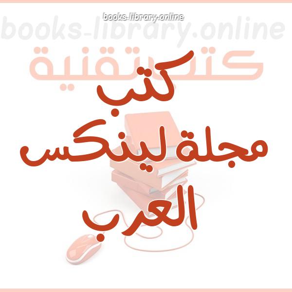❞ 📚 كتب  مجلة لينكس العرب | 🏛 مكتبة كتب تقنية ❝