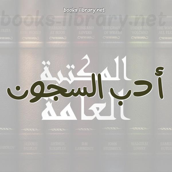 ❞ كتاب شرح اللزوميات ❝  ⏤ حسين نصار