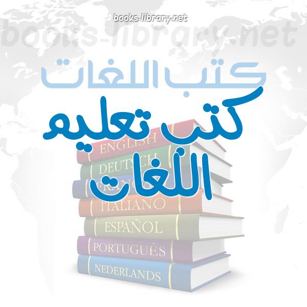❞ 📚 أفضل كتب  تعليم اللغات  | 🏛 مكتبة كتب تعلم اللغات ❝