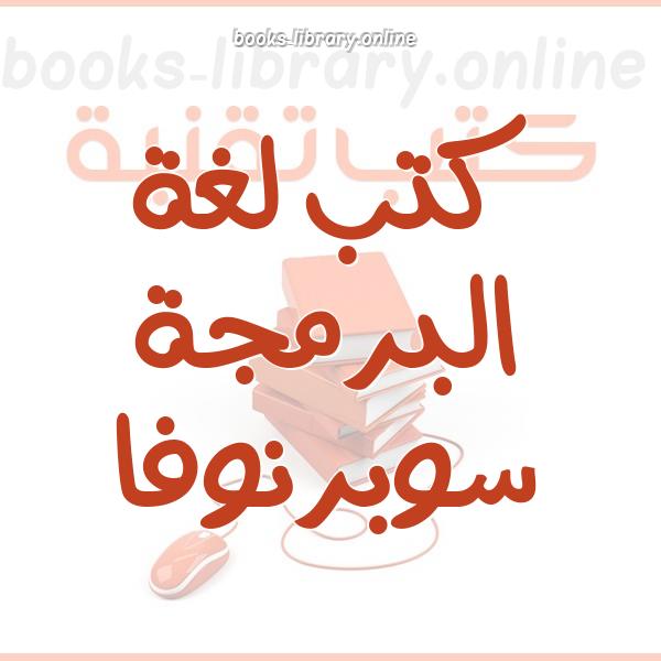 ❞ كتاب لغة البرمجة سوبرنوفا الاصدار 1.2 ❝  ⏤ محمود فايد