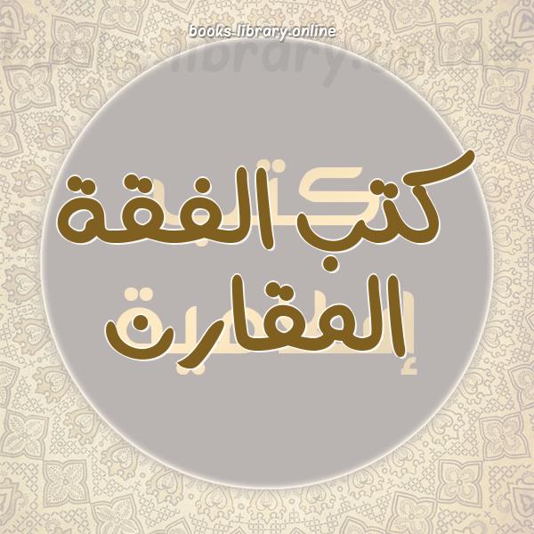 ❞ 📚 كتب  الفقة المقارن   🏛 مكتبة كتب إسلامية ❝