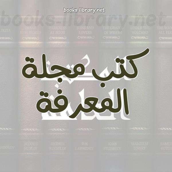 ❞ 📚 كتب  مجلة المعرفة | 🏛 مكتبة الكتب و الموسوعات العامة ❝
