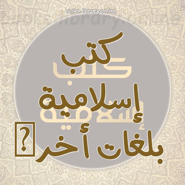 ❞ 📚 أفضل كتب  إسلامية بلغات أخرى | 🏛 مكتبة كتب إسلامية ❝