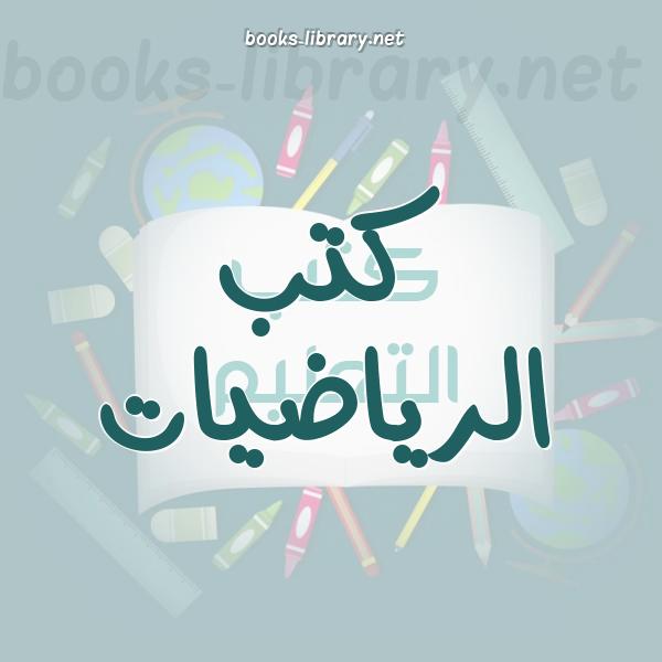 ❞ 📚 كتب  الرياضيات    🏛 مكتبة الكتب التعليمية ❝
