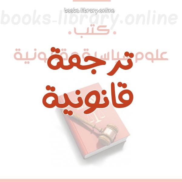❞ 📚 أفضل كتب ترجمة قانونية | 🏛 مكتبة كتب علوم سياسية و قانونية ❝