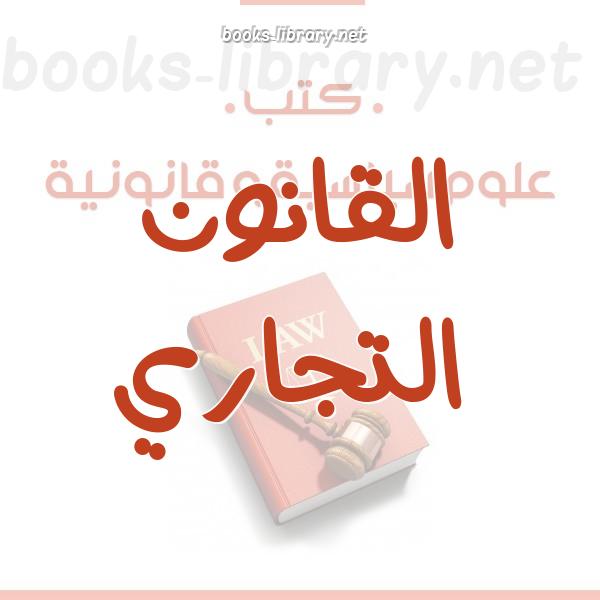 ❞ 📚 كتب القانون التجاري | 🏛 مكتبة كتب علوم سياسية و قانونية ❝