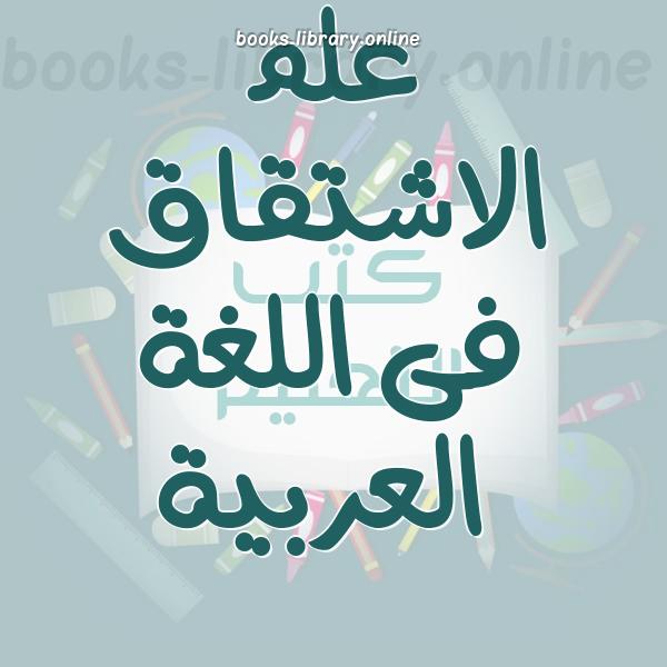 ❞ 📚 كتب علم الاشتقاق فى اللغة العربية | 🏛 مكتبة الكتب التعليمية ❝