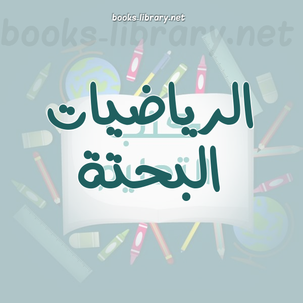 ❞ 📚 كتب الرياضيات البحتة  | 🏛 مكتبة الكتب التعليمية ❝