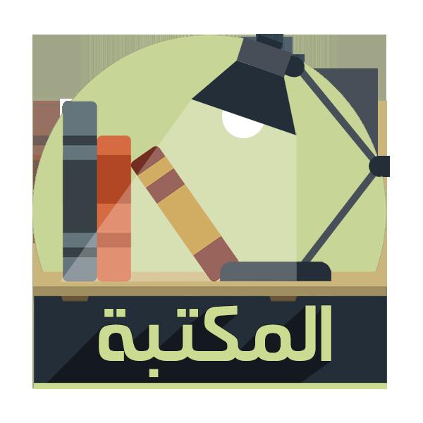 ❞ الكتب المترجمة  في  مكتبة الكتب ❝