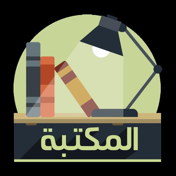 ❞ 📚 أهم  كتب في اسلاميات ❝
